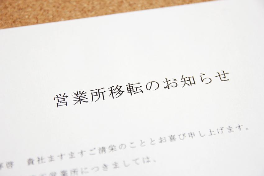 都市景観事業部 福岡営業所が古賀工場に移転しました