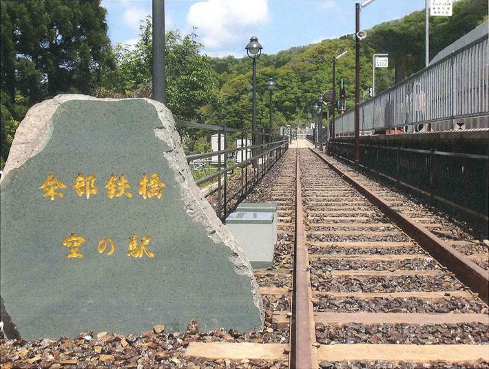 空の駅展望施設(余部鉄橋)【街路柵】