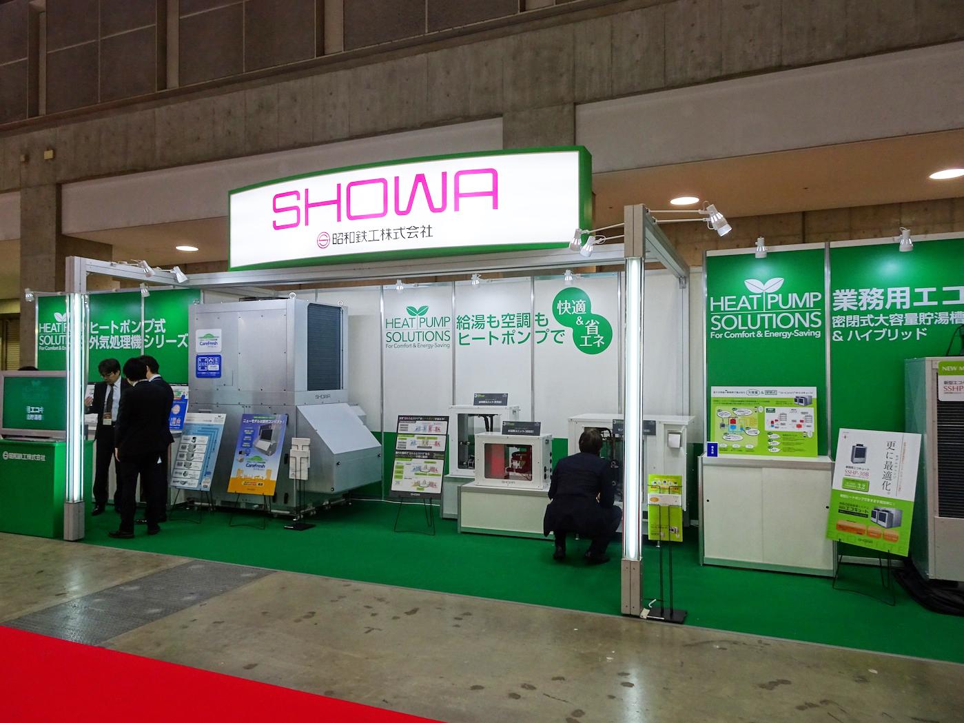 業務用エコキュート、外気処理機 HVAC&R展示会に出展
