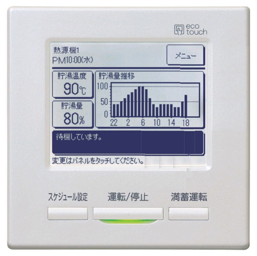 業務用エコキュート(中型) 寒冷地