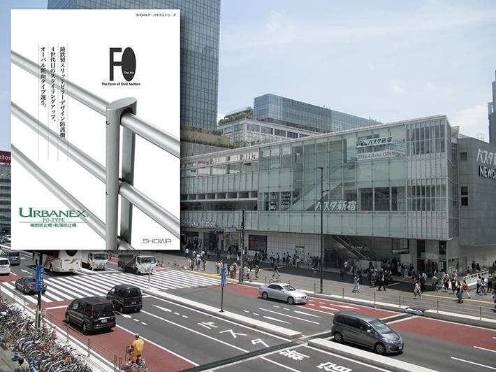 バスタ新宿にダクタイル鋳鉄製 横断防止柵 FOタイプを納品しました