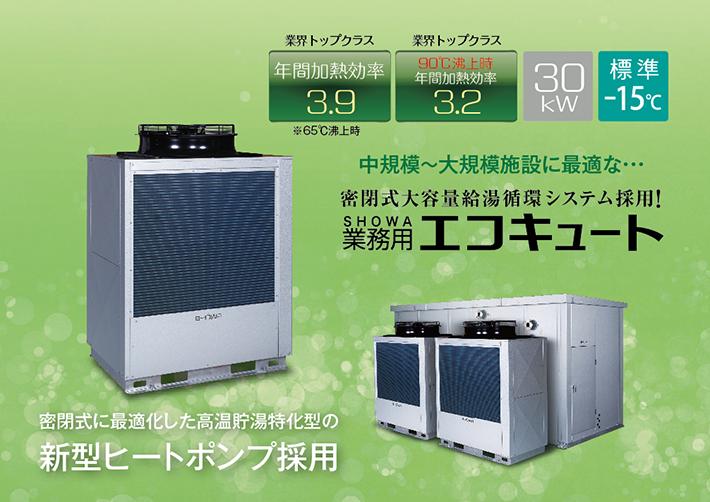 高温貯湯の大容量業務用エコキュート! 温水ヒーターとのハイブリッドシステムも充実!