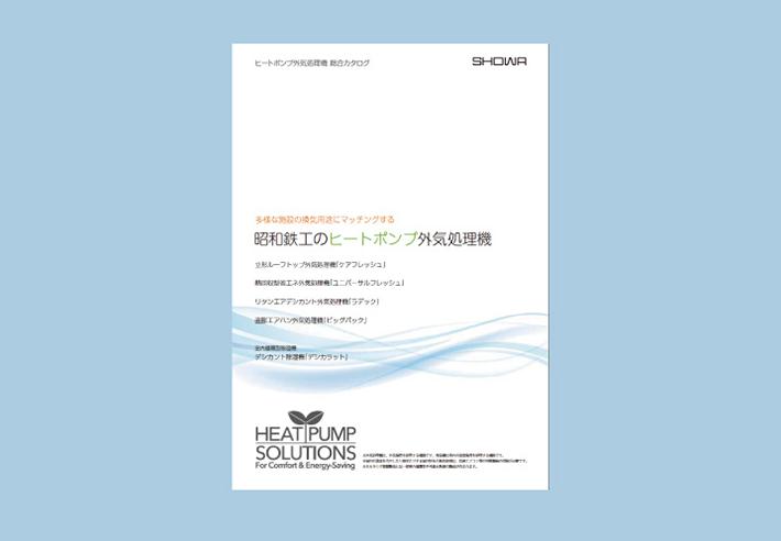 換気の諸問題を省エネ解決!外気処理機(外調機)総合カタログが完成。