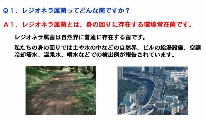 レジオネラ属菌Q&A(1)