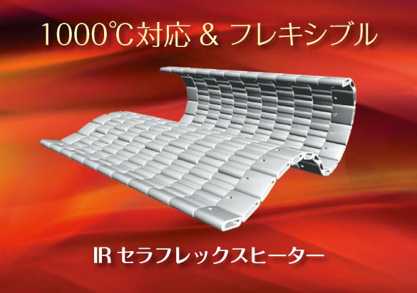 多様な熱処理炉に! 高温対応&フレキシブル構造の面状電気ヒーター