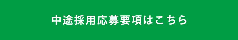chutosaiyo_button.png