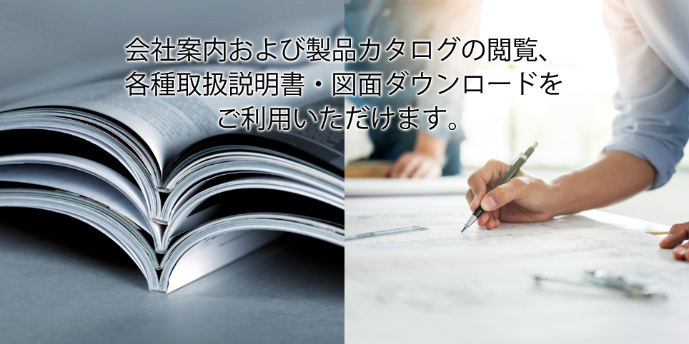 カタログ図面ダウンロード