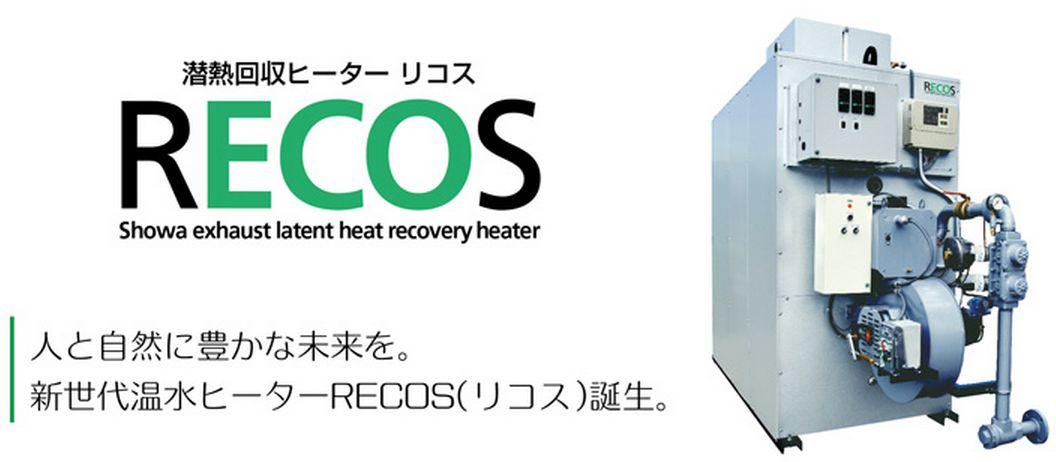潜熱回収ヒーターRECOSシリーズ