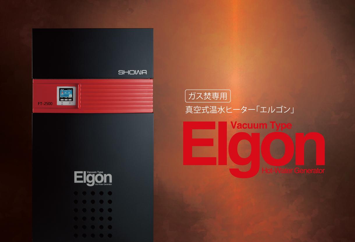 高効率&低NOx・低騒音 真空式温水ヒーター「エルゴン」新発売!