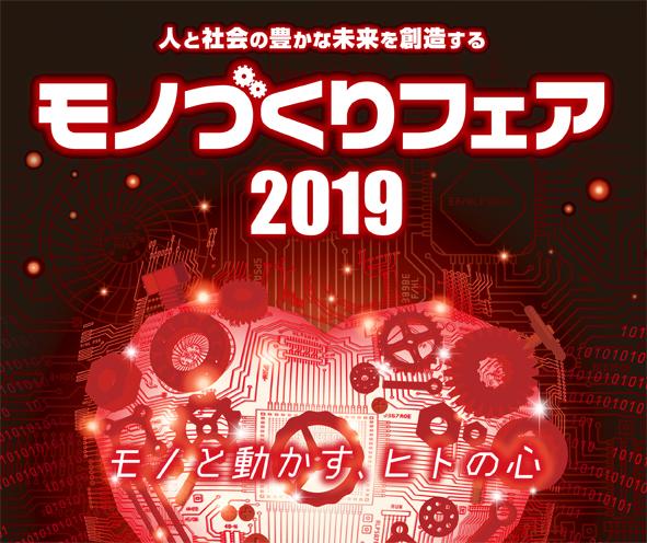 モノづくりフェア2019(福岡市)に薄型電気ヒーターを出展します!