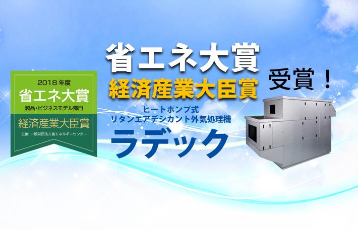 快挙!「ラデック」が 平成30年度省エネ大賞  経済産業大臣賞に輝きました!!