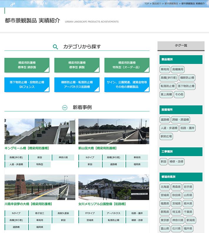 都市景観製品  実績検索サイトを公開しました!(高欄、橋梁用防護柵、街路柵等)