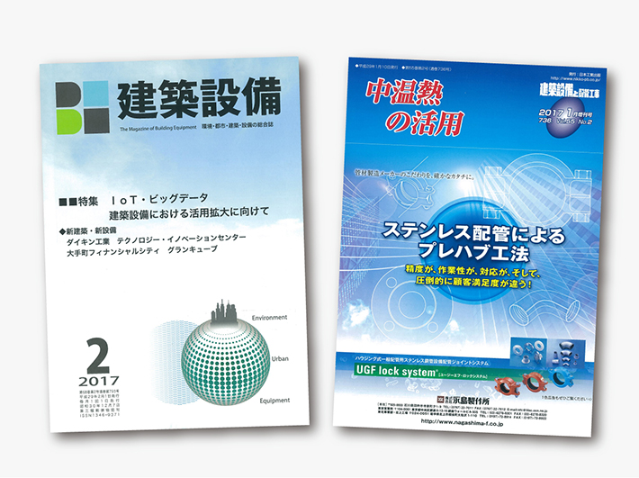 「リタンエアデシカント外気処理機」に関する寄稿が業界2紙に掲載されました