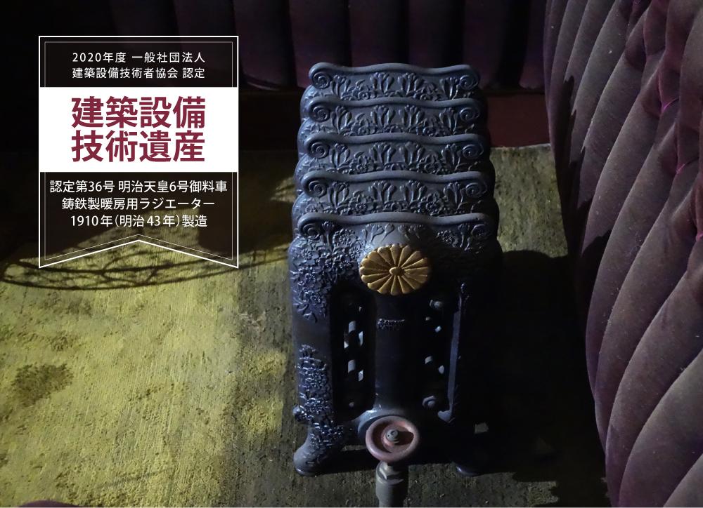 明治天皇御料車のラジエーターが2020年度「建築設備技術遺産」に認定!