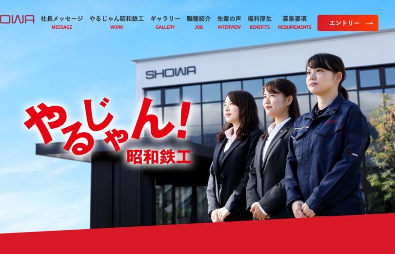 昭和鉄工 採用特設サイト(リクルートサイト)を公開しました!