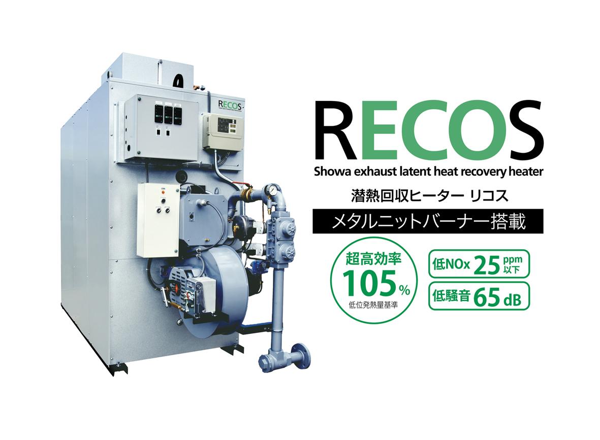 近日発売!メタルニットバーナー搭載  潜熱回収型温水ヒーター「新型リコス」