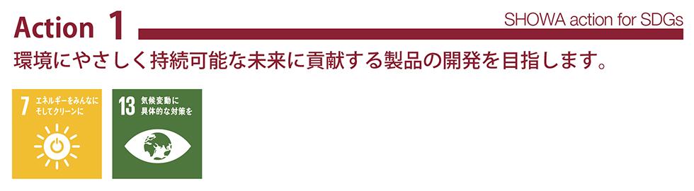 sdgs01.jpg