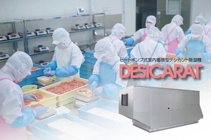 食品工場の結露・カビ対策には、 低温除湿が可能なデシカント除湿機を!